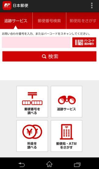 追跡 郵便 サービス 局 日本 郵便